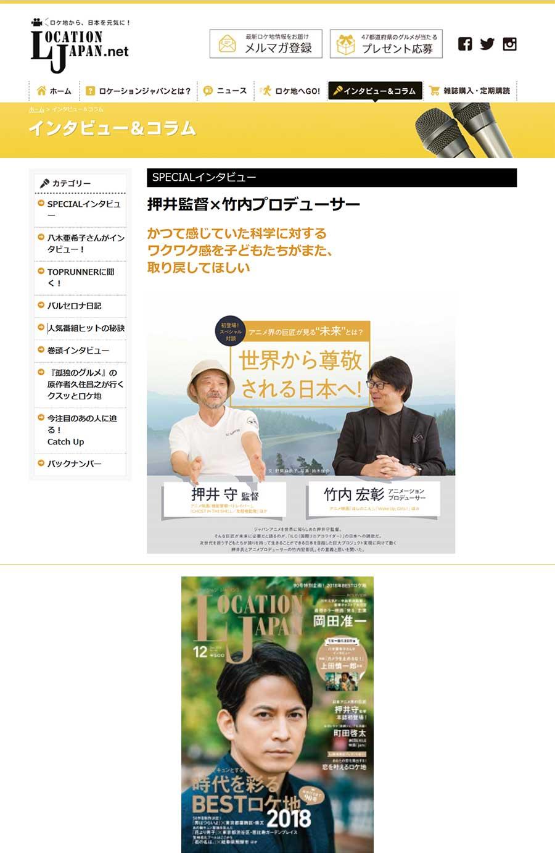 ロケーションジャパン2018年12月号