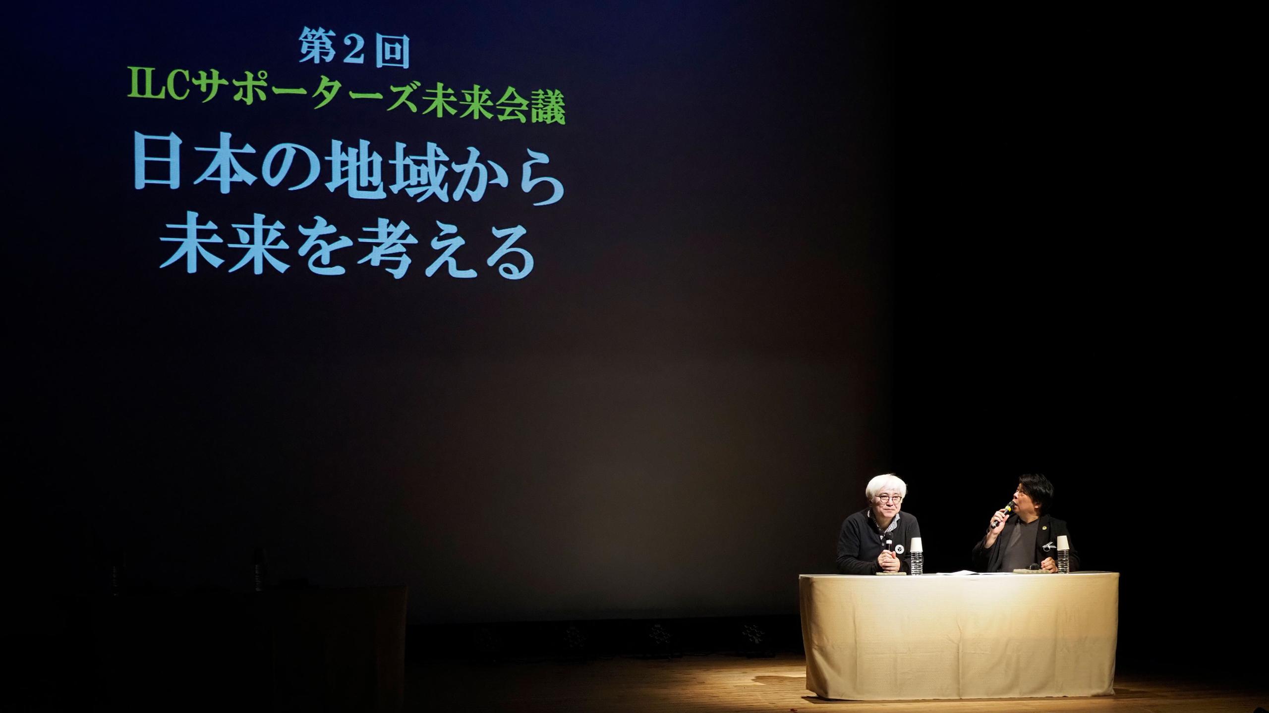 ILCサポーターズ未来会議第2回in丘フェス 日本の地域から未来を考える